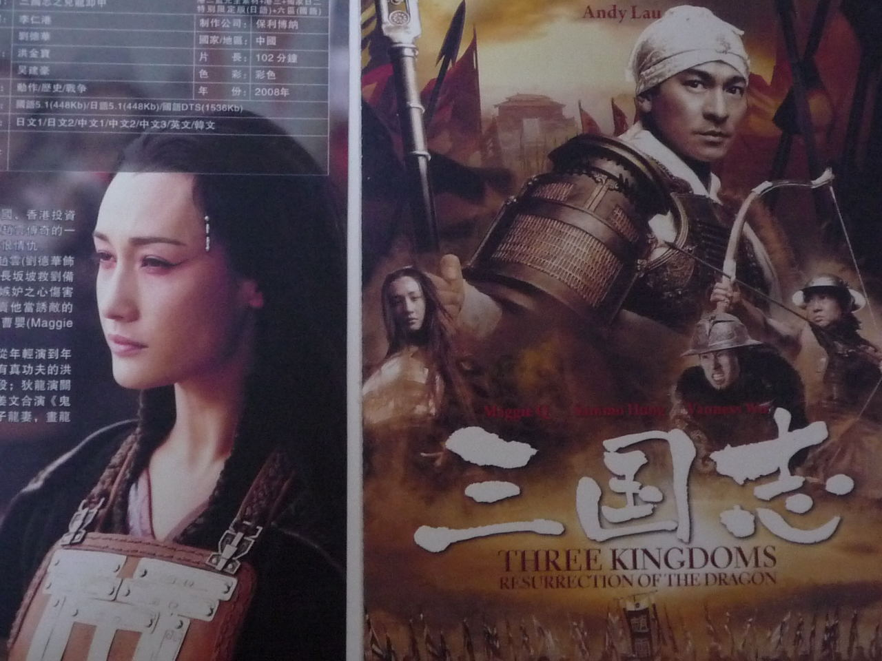 あらすじ 中国 ドラマ 三国志